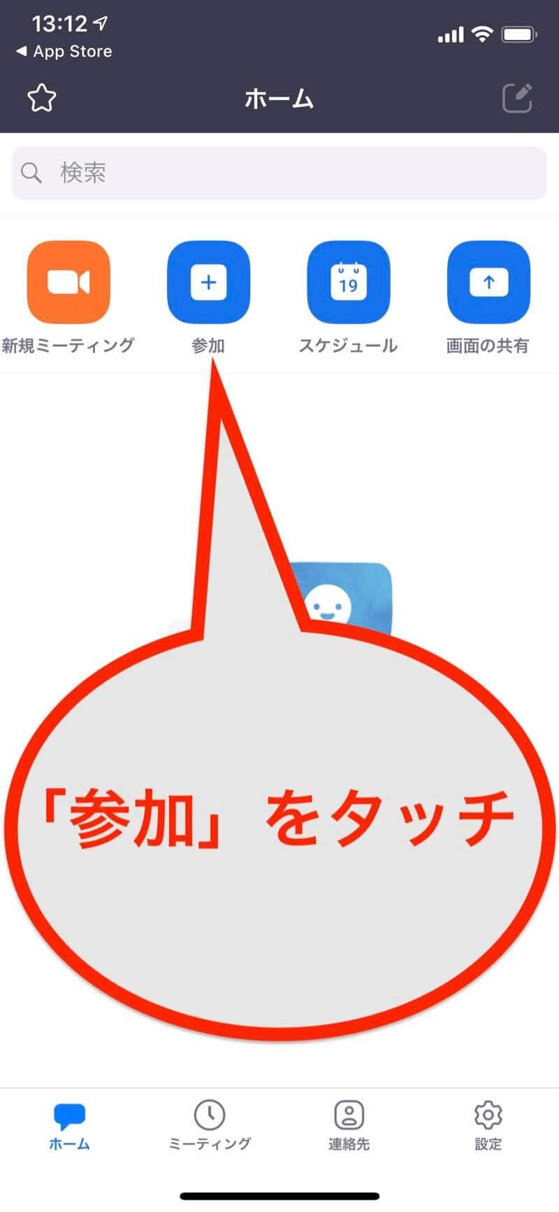zoom参加方法のiPhone画像6