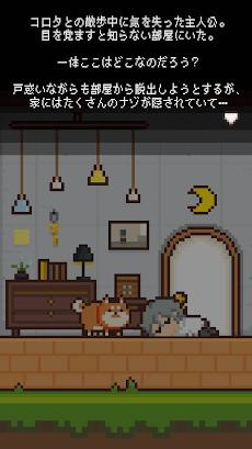 ピクセルハウス 〜フシギな家からの脱出〜のおすすめ画像4