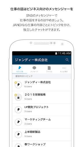 JANDI - ビジネス向け社内コミュニケーションツール