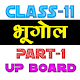 11th class geography solution hindi upboard part1 Download on Windows