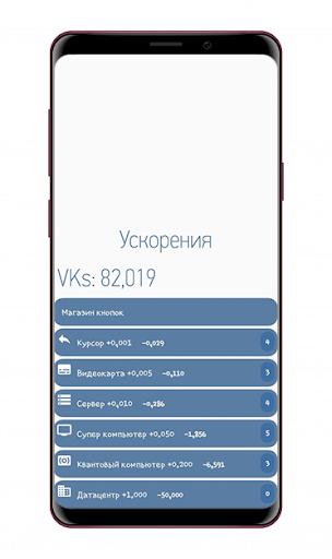 Vk Coin Simulator 7.26 screenshots 2