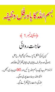 Bismillah Ka Wazifa Apps Op Google Play