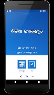 Oriya (Odia) Calendar - náhled