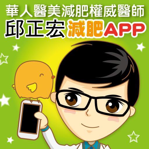 健康App|邱正宏減肥APP LOGO-3C達人阿輝的APP