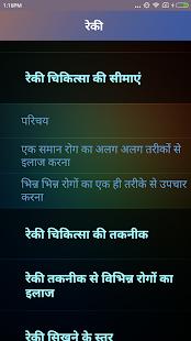 Reiki Healing in Hindi    रेकी चिकित्सा - náhled