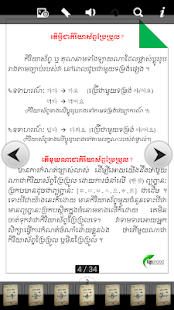 Korean Khmer Grammar Book- screenshot thumbnail