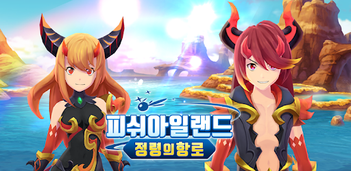 Season 2 Update Commemorating the Mass Summer Event!<br>☝ One touch timing! RPG fishing fish with rhythm action! 'Fish Island'