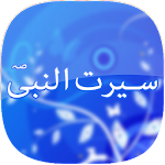 Seerat-E-Nabi(SAWW) 1.0