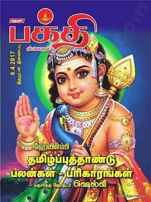 12 ராசிகளுக்கும் ஹேவிளம்பி தமிழ் புத்தாண்டு பலன்கள்