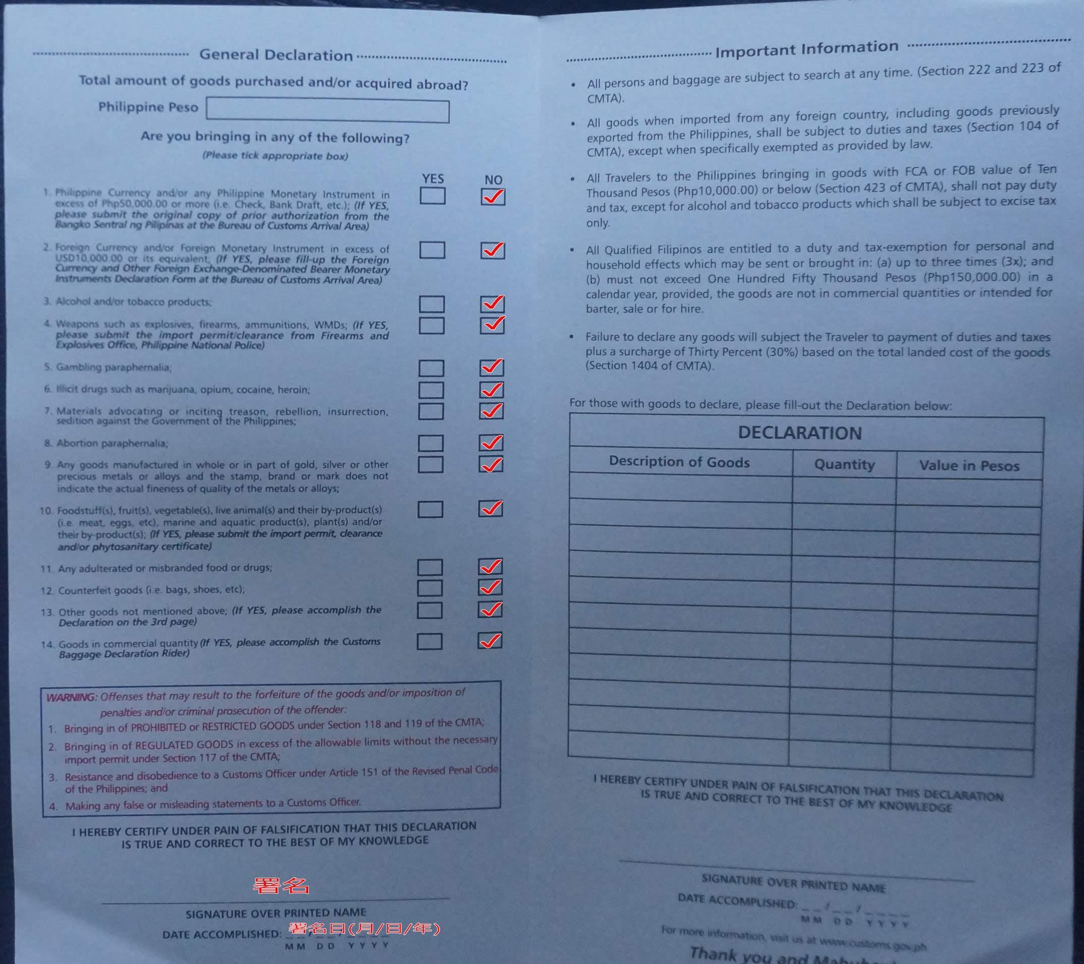 税関申告書記入例2