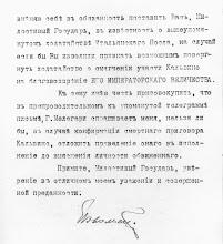 Photo: Лебединцев Всеволод (Марио Кальвино) 1908 оборот листа