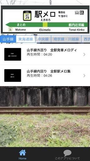 駅メロまとめ-都内近郊の電車発車メロディー動画集-