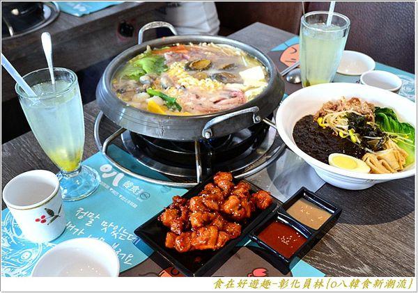 o八韓食新潮流,平價精緻份量足,好味好料不馬虎,來彰化員林必吃的韓式料理餐廳!
