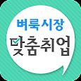 벼룩시장 맞춤취업 icon