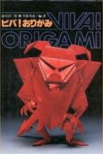 Photo: Viva Origami Kasahara, Kunihiko Sanrio 1983  no ISBN