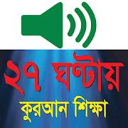 Learn Bangla Quran In 27 Hours