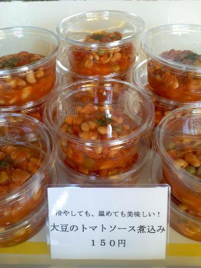 小林豆腐店の新商品。大豆のトマトソース煮込み