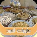 حلويات مغربية  بدون انترنت icon