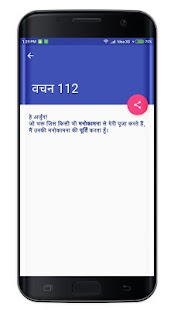 Download Gita Ke Anmol 121 Vachan (गीता के अनमोल 121 वाचन) For PC Windows and Mac apk screenshot 7