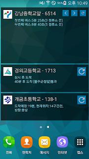 전국버스 screenshot 04