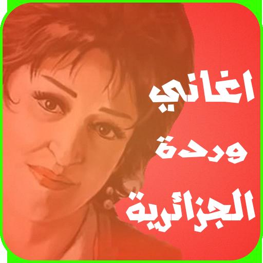 اغاني وردة الجزائرية بدون نت (app)