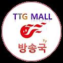티티지몰방송국 icon