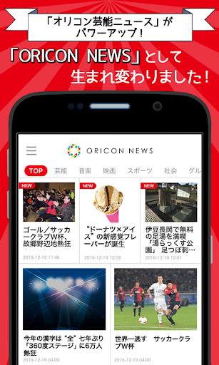 ORICON NEWS - u7121u6599u3067u6700u65b0u30cbu30e5u30fcu30b9u3092u304au5c4au3051u3059u308bu7dcfu5408u30c8u30ecu30f3u30c9u30e1u30c7u30a3u30a2 4.0.11 Windows u7528 1