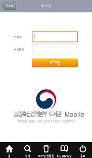 농림축산검역본부 도서관 - náhled