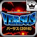 [王国]バーサス(2016) icon
