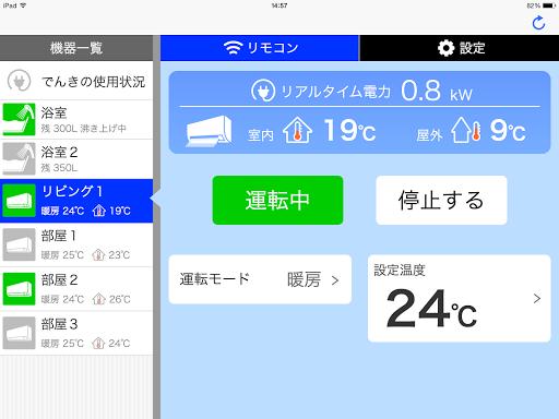 Daikin Home Controller APP 1.2.2 Windows u7528 2