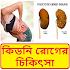 কিডনি রোগের চিকিৎসা ~ Kidney stones solution