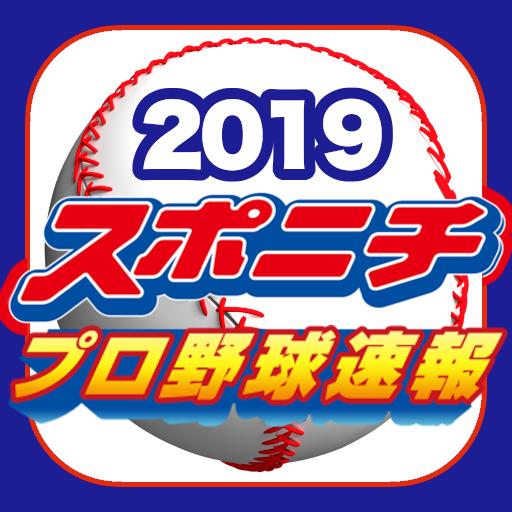 スポニチプロ野球速報2019