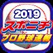 スポニチプロ野球速報2019 Android