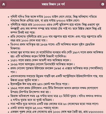 মজার বিজ্ঞান - Science Bangla - screenshot