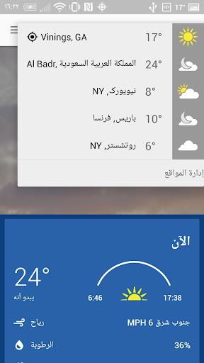 التنبؤات الجوية: The Weather Channel screenshot 4