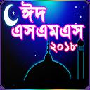 Bangla SMS 2018 বাংলা এসএমএস ২০১৮ APK