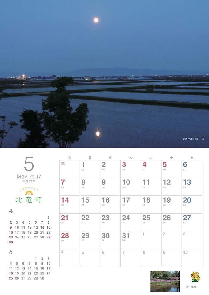 5月・北竜町カレンダー 2017