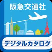 阪急交通社 旅行デジタルカタログ パンフレット 旅チラシ