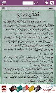 Darood e Taj, Tanjeena, Mahi & Nariya Urdu Terjuma Screenshot