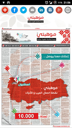 جريدة موهبتي 玩新聞App免費 玩APPs