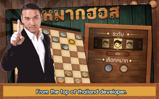 Thai Checkers - หมากฮอสขั้นเทพ