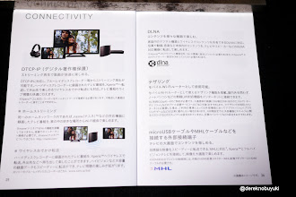 Photo: Xperia Z / Xperia Tablet Z Event Marketing Materials: Xperia Z in-depth brochure - page 25 - support for Sony's new nasne products, plus other streaming/sharing technology