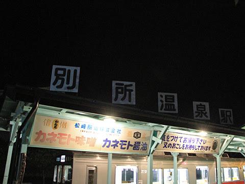 上田電鉄 別所温泉駅_02