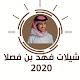 جديد شيلات فهد بن فصلا 2020 بدون نت Download for PC Windows 10/8/7