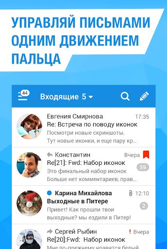 Почта Mail.Ru скачать на планшет Андроид