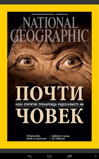 National Geographic BG 10 2015