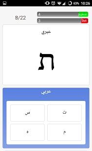 تعلم الاحرف العبرية- screenshot thumbnail