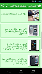 Free شخصيتك من أسمك APK for Android