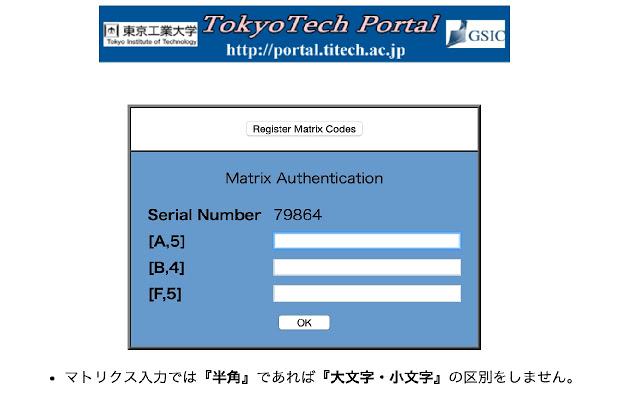 Tokyotech Matrix Auto Complete