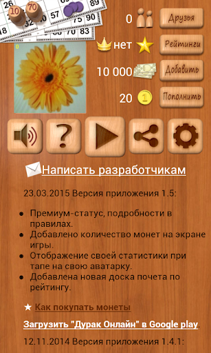 Лото Онлайн screenshot